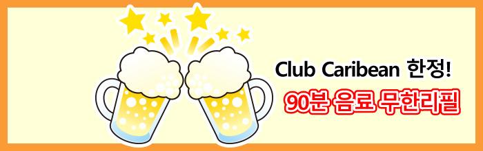Club Caribean 한정! 90분 음료 무한리필