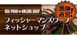 ネット通販はじめました。伊勢海老、ひろめ、旬の海産物など!10,000円以上で送料無料
