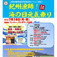 紀州漁師!海の日元気祭り