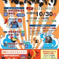 秋のお魚祭り