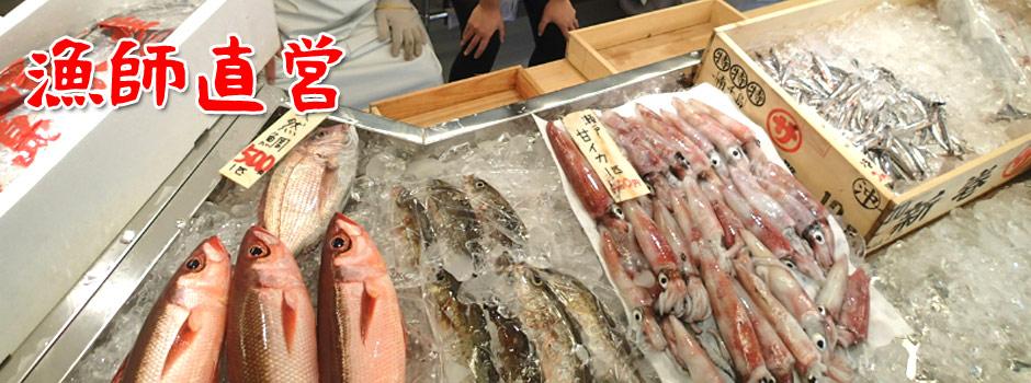 漁師直営の鮮魚市場だから、その日水揚げされた新鮮な魚介類があります