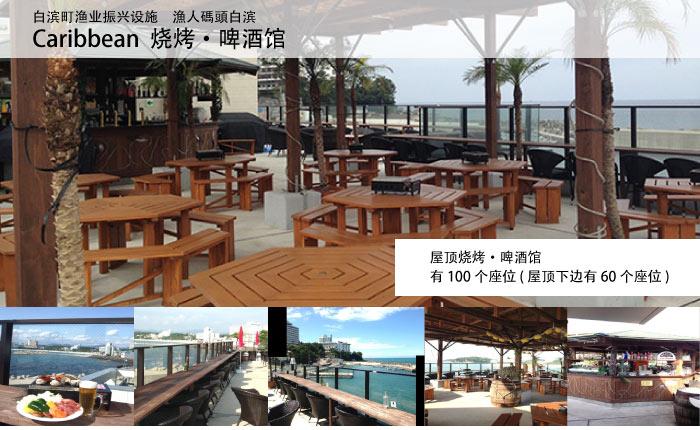 白滨町渔业振兴设施                 漁人碼頭白滨                                               Caribbean  烧烤 ・啤酒馆 屋顶烧烤・啤酒馆 有100个座位 ( 屋顶下边有60个座位 )