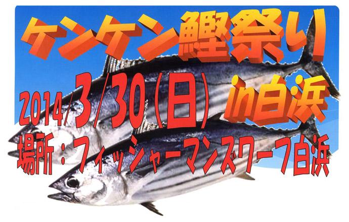 ケンケン鰹祭 in 白浜 3月30日(日)