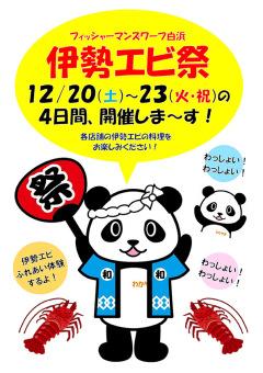 伊勢エビ祭12月20日~23日