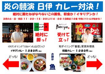 炎の競演 日伊カレー対決!