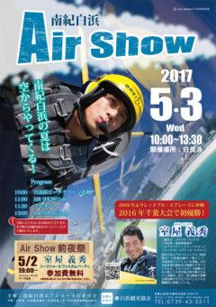 南紀白浜Air Show