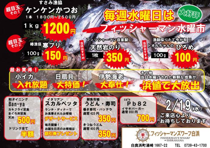 suiyouiti20140219